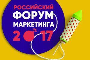 22-25 ноября «Российский Форум Маркетинга 2017»