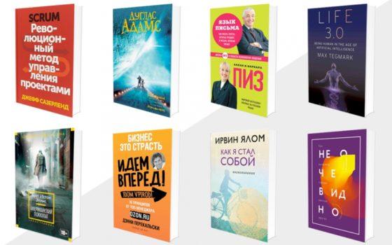 Bookchain: 12 книг про поиск трендов, принципы управления и психопатов