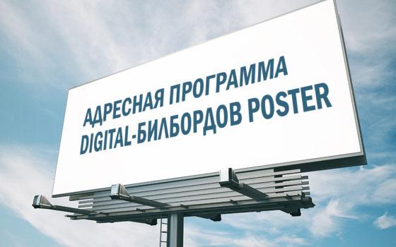 Digital-наружка: запуск новых билбордов в Санкт-Петербурге
