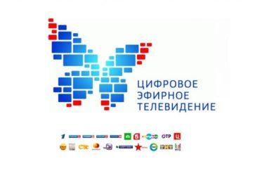 Россия завершает переход на цифровое телевещание