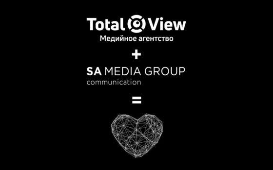Агентство Total View вошло в состав SA Media Group